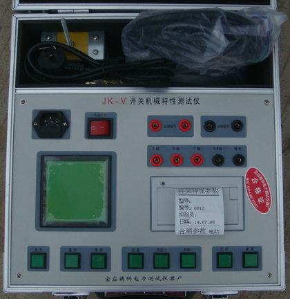 高压开关机械特性测试仪JK-V