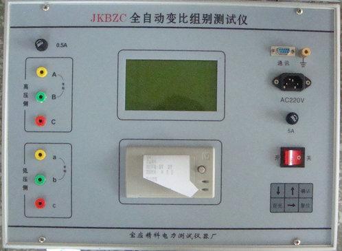 JKBZC-变压器变比组别测...