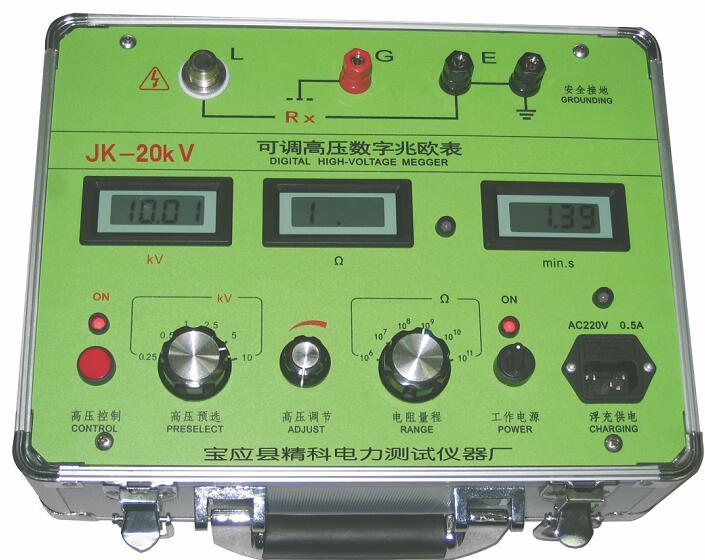 高压绝缘电阻测试仪20KV