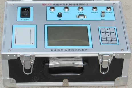 机械高压开关特性测试仪JKGKC