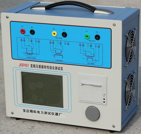 变频互感器特性测试仪